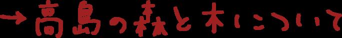 高島の木の特徴