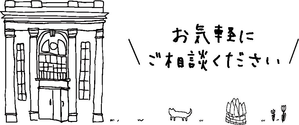 高島の木の家づくりネットワーク相談窓口