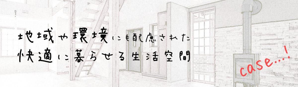 【画像】高島の木の家実例