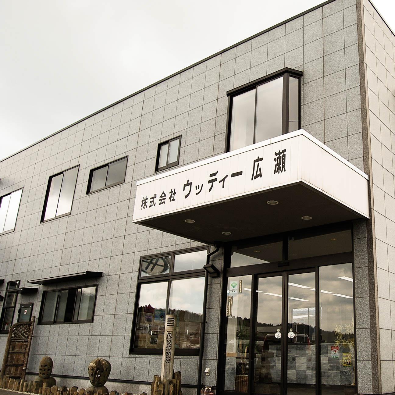 株式会社 ウッディー広瀬【画像】